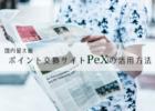 PeXとは?国内最大級ポイント交換サイトのメリット・デメリットを解説
