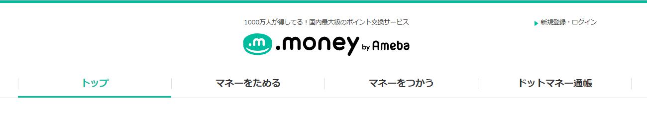 ドットマネー公式サイト