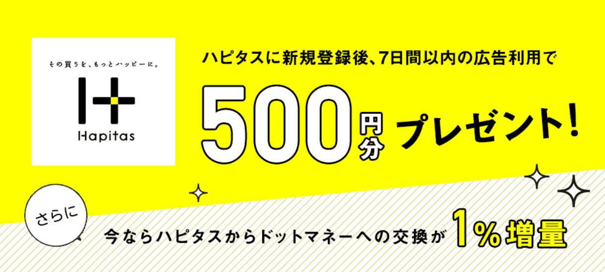 ドットマネーのハピタスキャンペーン