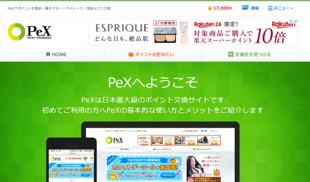ポイント交換サイトPeX(ペックス)