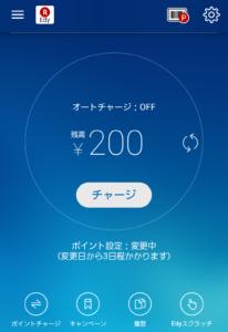 楽天Edyのアプリ画面