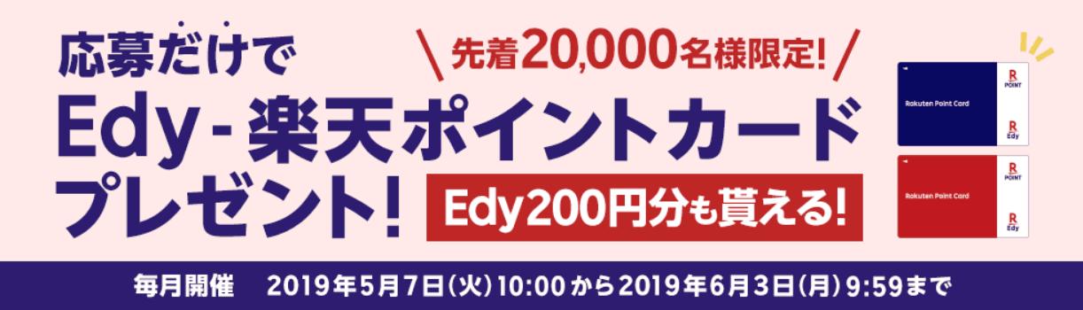 Edy-楽天ポイントカードプレゼントキャンペーン
