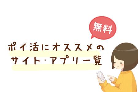 ポイ活にオススメのポイントサイト・アプリ一覧