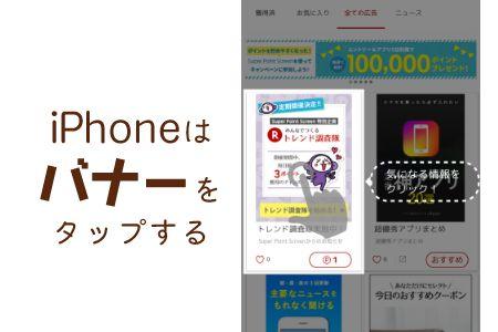 楽天スーパーポイントスクリーンのiPhone版の使い方