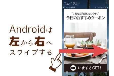 楽天スーパーポイントスクリーンのアンドロイド版の使い方