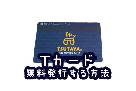 Tポイントカード(Tカード)を無料発行する方法
