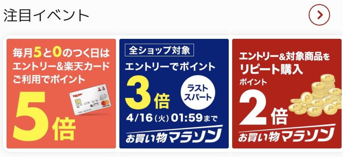 楽天市場トップページのポイント○倍イベントバナー