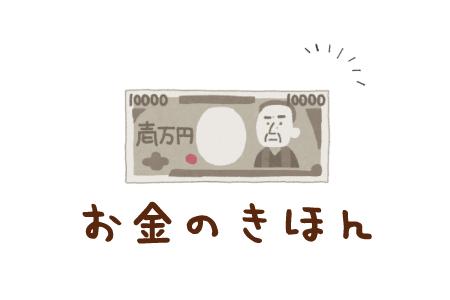 お金の基本