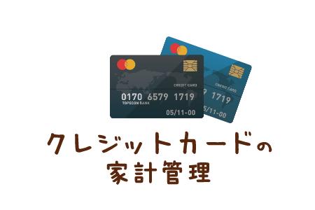 クレジットカードの家計管理
