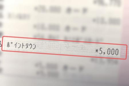 ポイントタウン換金時の通帳