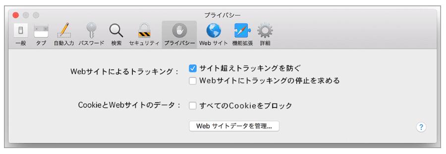 Macでのサイト超えトラッキングを防ぐの設定