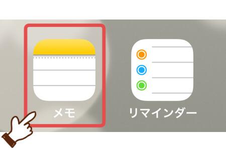 お金の記録にも便利なiPhone純正メモアプリ