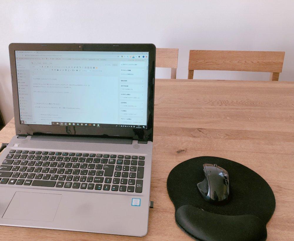 アフィリエイト作業に使っているパソコン