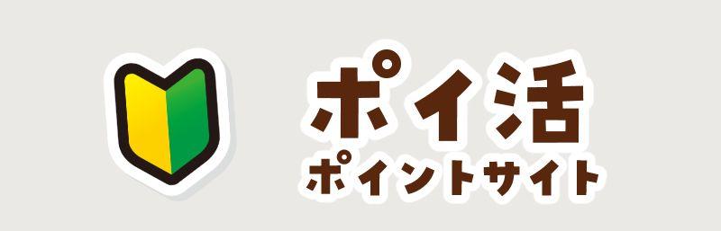 ポイ活(ポイントサイト)