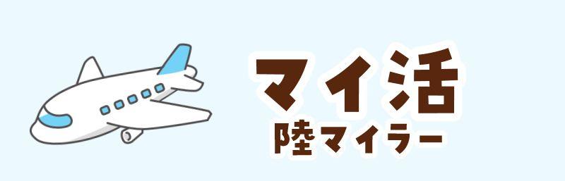 マイ活(陸マイラー)
