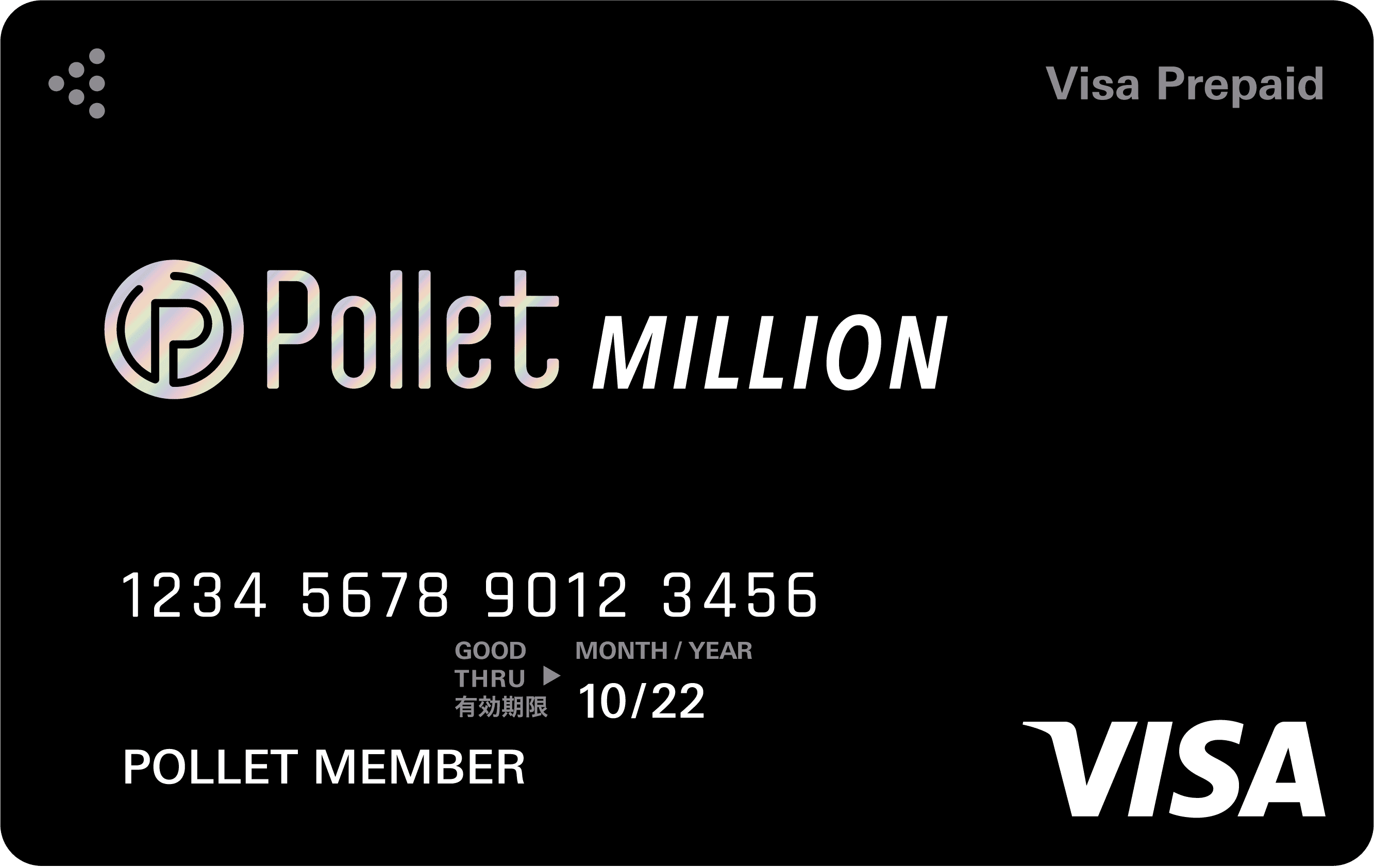 PolletMillionカード