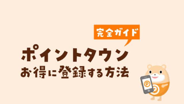 ポイントタウン新規入会キャンペーン特典完全ガイド