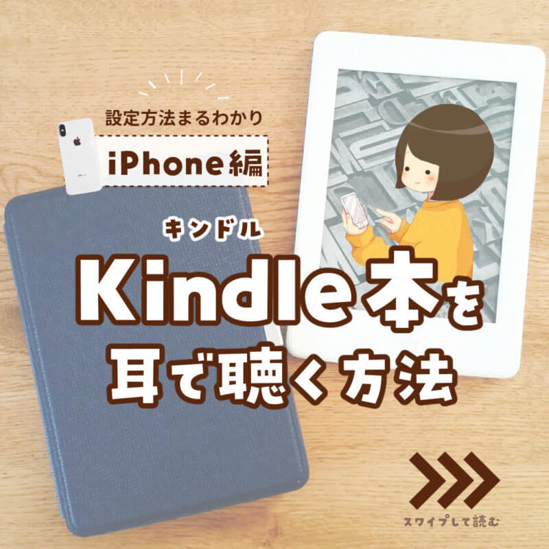 iPhoneでKindle本を耳で聴く方法